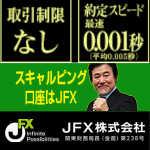 JFXの評判/スキャルピングOK明言!複数ログインもOK!