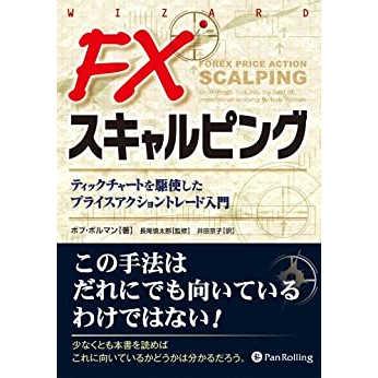 スキャルピングにおすすめFX口座比較/スキャルピングOK口座が必須