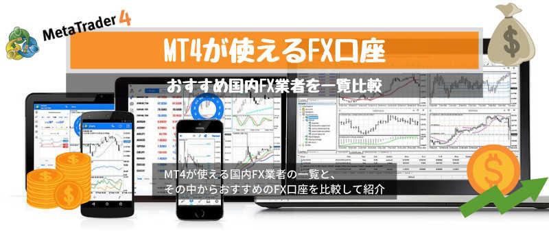 MT4が使えるFX口座/おすすめ国内FX業者を一覧比較